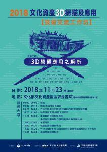 2018文化資產3D掃描及應用技術交流工作坊