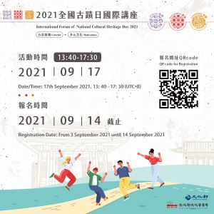 2021年全國古蹟日國際講座即日起開放報名