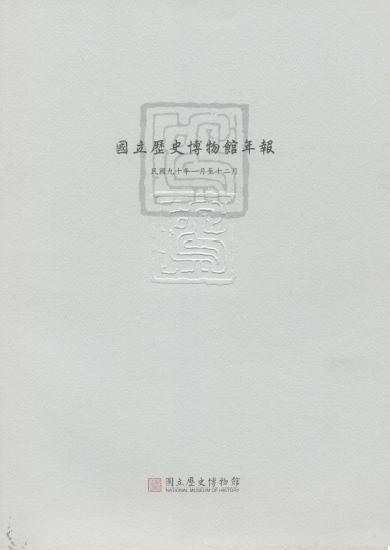 九十一年度國立歷史博物館年報.民國九十一年一月至十二月