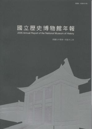 九十四年度國立歷史博物館年報.民國九十四年一月至十二月