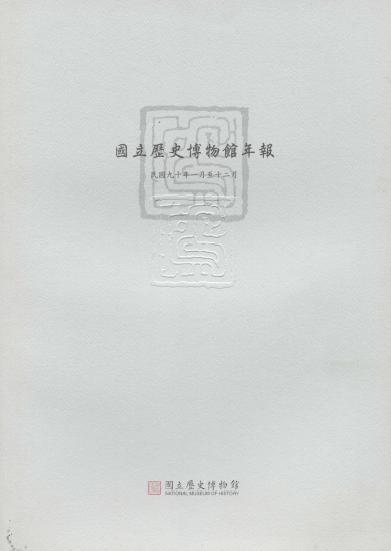 國立歷史博物館年報.民國九十年一月至十二月