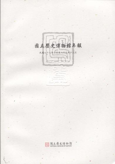 八十九年度國立歷史博物館年報.民國八十八年七月至八十九年十月