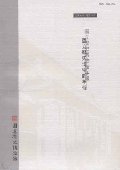 九十二年度國立歷史博物館年報.民國九十二年一月至十二月