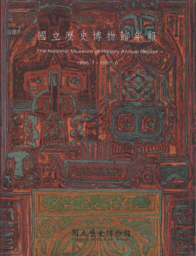 國立歷史博物館年報.1996.7-1997.6