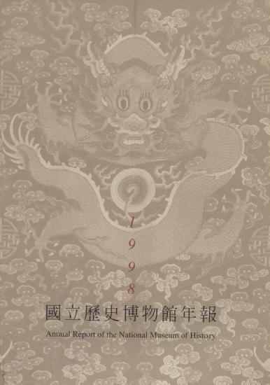 國立歷史博物館年報.1998