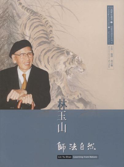 林玉山─師法自然【口述歷史叢書3;前輩書畫家系列3】