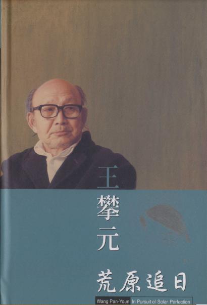 王攀元─荒原追日【口述歷史影像紀錄‧前輩書畫家系列】