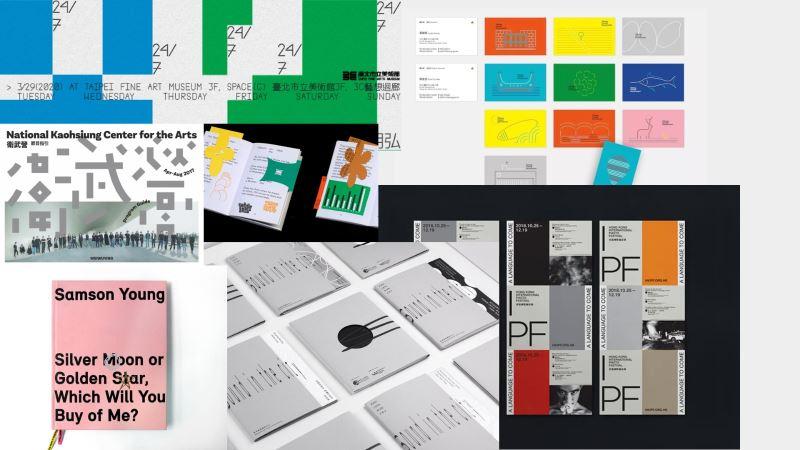 為文化設計:台港文化設計展