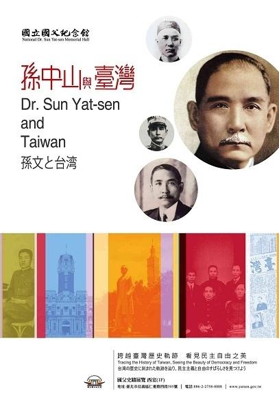 'Dr. Sun Yat-sen and Taiwan'