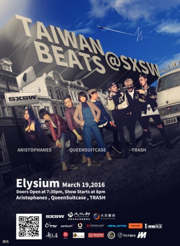 Taiwan's lineup for the 2016 SXSW in Austin