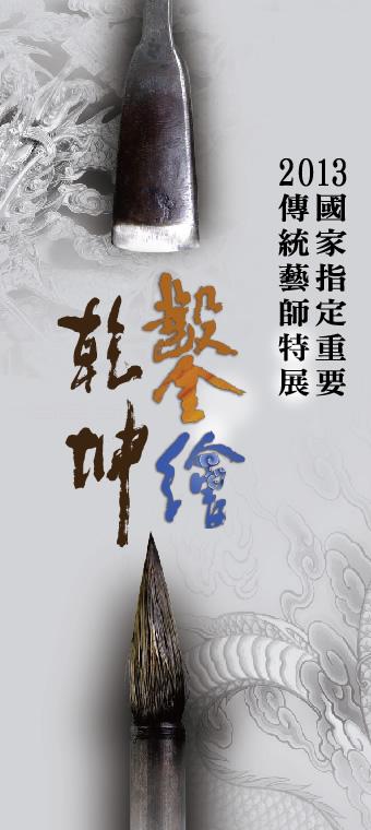 鑿繪乾坤2013 國家指定重要傳統藝師特展