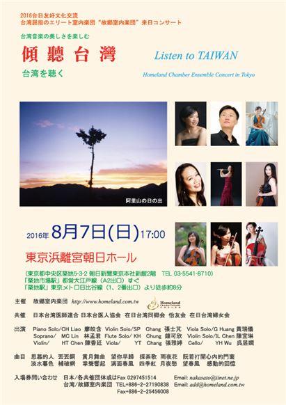【音楽】『傾聽台灣』(台湾を聴く、Listen to TAIWAN)~台湾音楽の美しさを楽しむ