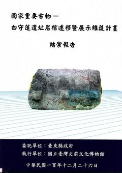 國家重要古物─白守蓮遺址岩棺遷移暨展示維護計畫結案報告