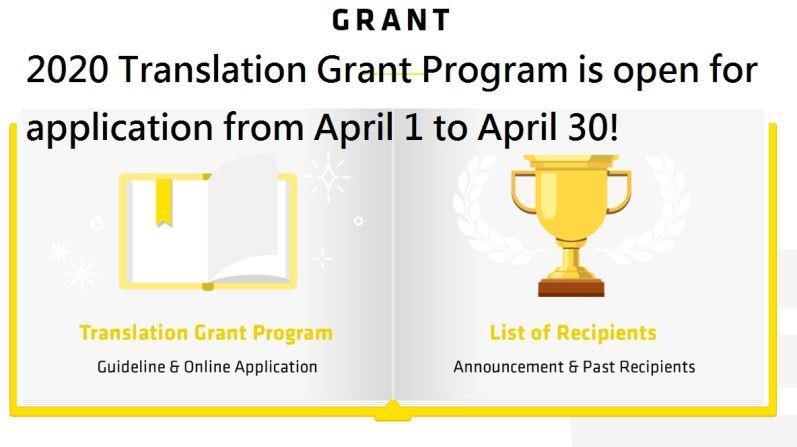 文化部翻譯出版補助自4月1日開放申請