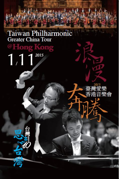 Romanticism Undefiled by Taiwan Philharmonic Symphony Orchestra