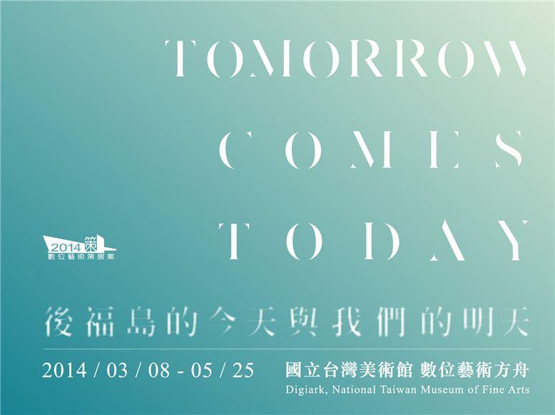 2014デジタル芸術箱舟保存プロジェクト「ポスト福島の今日と私たちの明日」