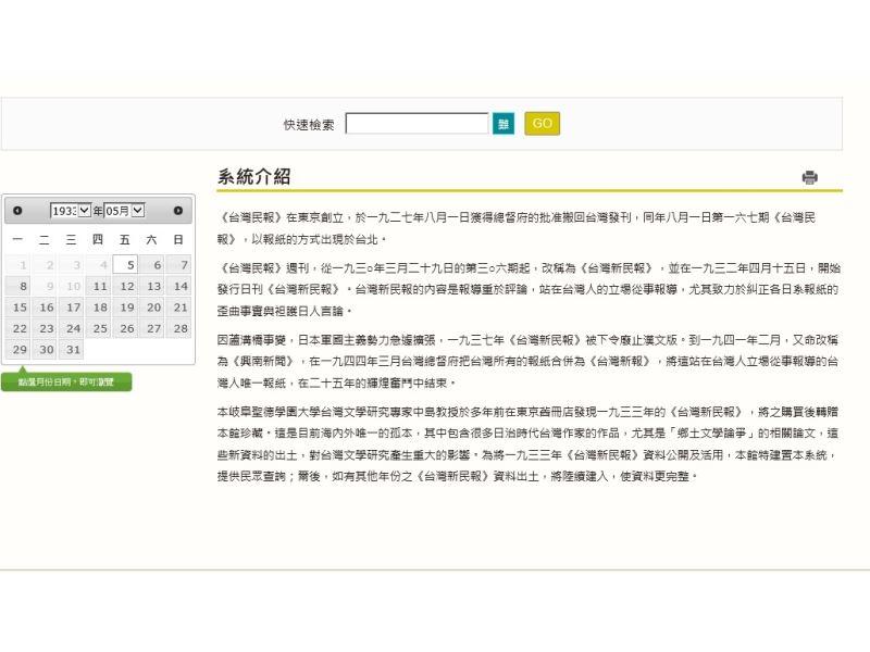 1933年台灣新民報資料檢索系統