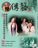 傳藝雙月刊NO.111(103/4):傳統藝術新勢力—新生代藝術家的現況與未來