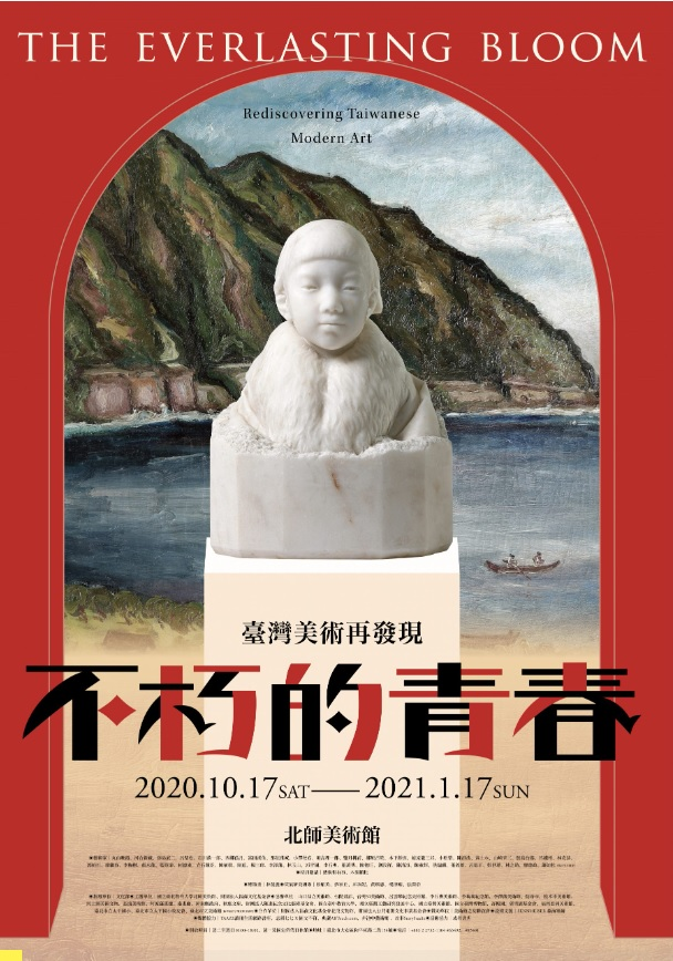 President Tsai Ing-wen recommends 'The Everlasting Bloom – Rediscovering Taiwanese Modern Art' exhibition