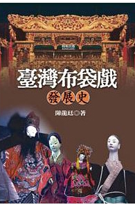 臺灣布袋戲發展史
