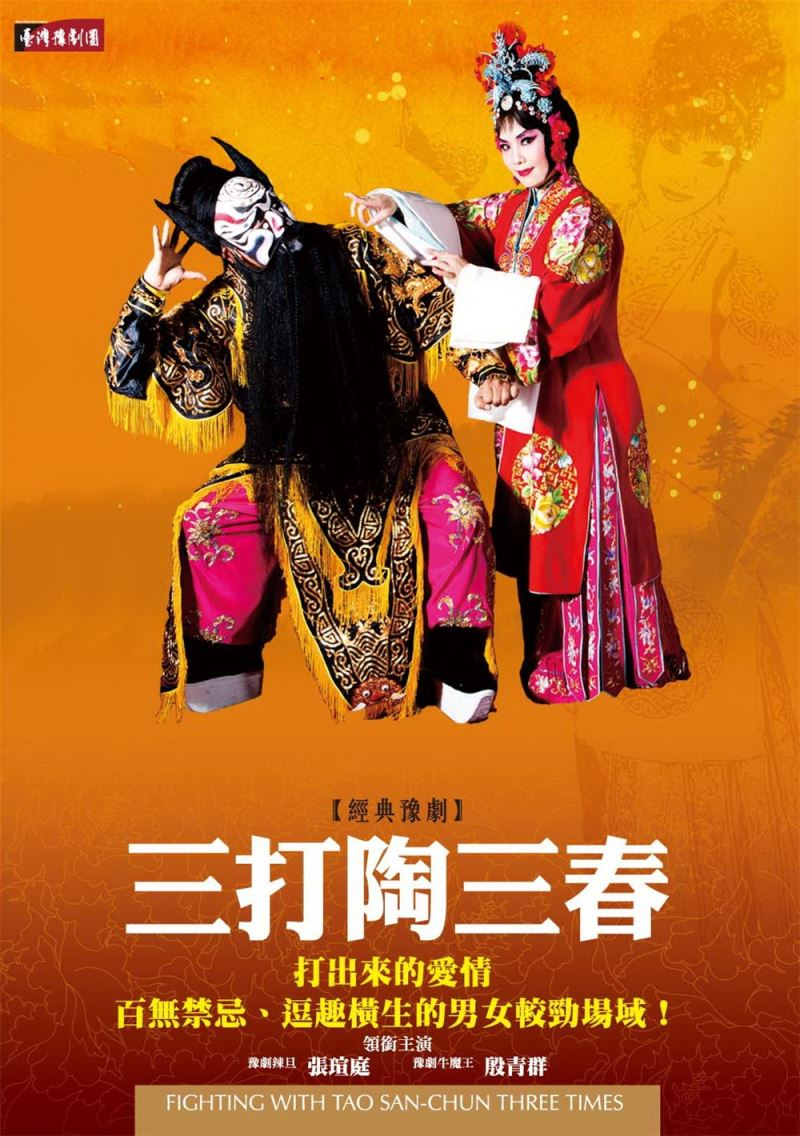 《三打陶三春》DVD