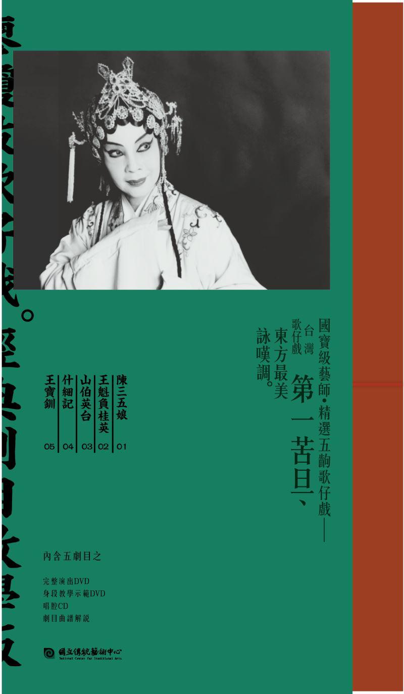 廖瓊枝歌仔戲經典劇目【教學版】
