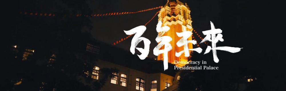 【文化台湾】いつでもどこでも楽しむ台湾文化!台湾総統府の百年の歴史を巡るドキュメンタリー『百年未來』で台湾民主史を振り返ましょう!