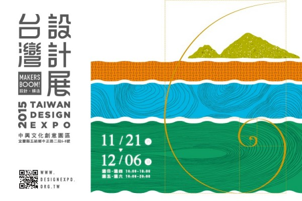 'MAKERS BOOM! Taiwan Design Expo 2015'