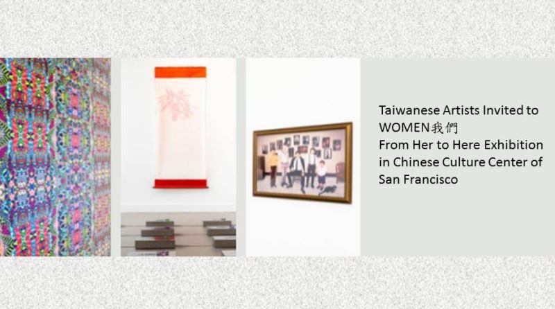 台灣藝術家獲邀參加舊金山中華文化中心 「WOMEN我們: From Her to Here」展覽及系列活動