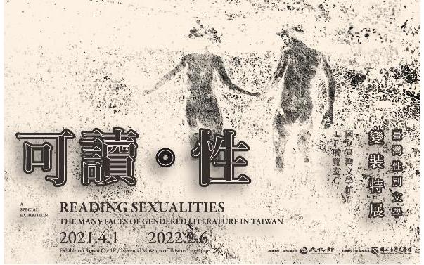 読むジェンダー—台湾ジェンダー文学変装特別展