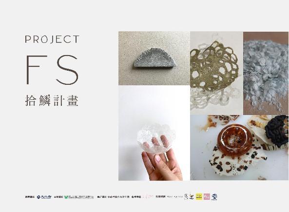 Le « Projet FS » redonne vie aux déchets de l'industrie de la pêche locale de Tainan