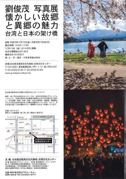 【展覧】劉俊茂写真展~懐かしい故郷と異郷の魅力