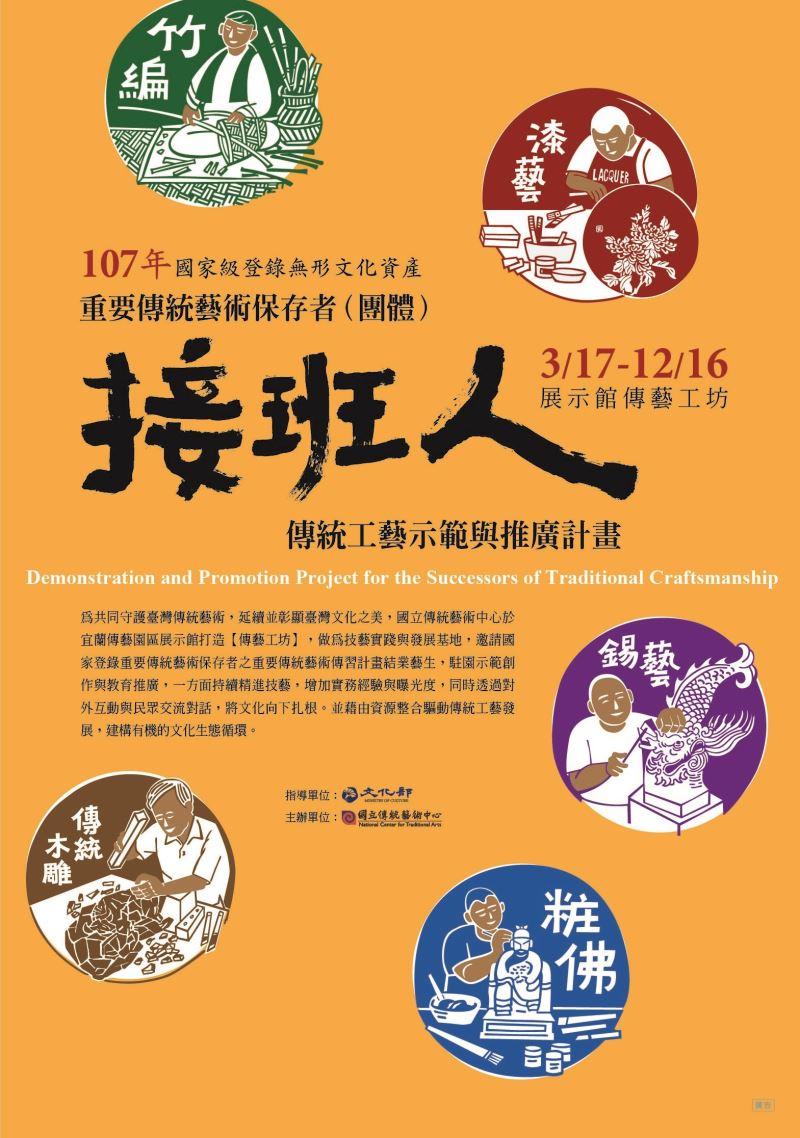 107年重要傳統藝術保存者(團體)接班人傳統工藝示範與推廣計畫