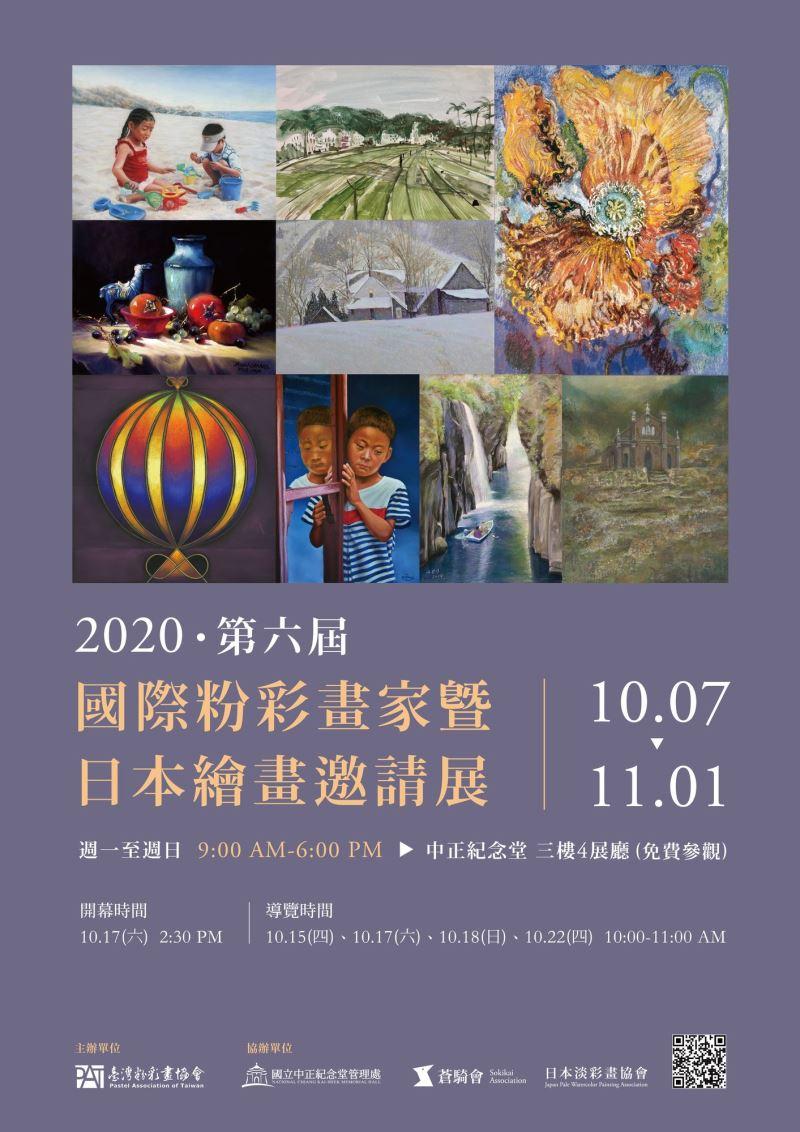 2020第六屆國際粉彩畫家暨日本繪畫邀請展