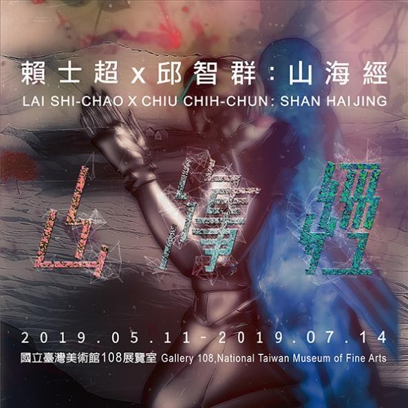 'Shan Hai Jing' featuring Lai Shi-chao and Chiu Chih-chun