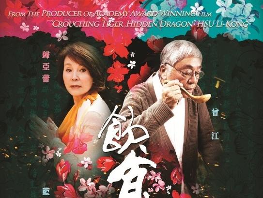 洛城臺灣書院舉辦臺灣美食電影講座