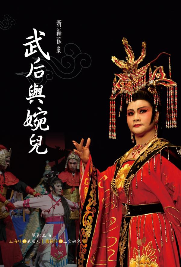 《武后與婉兒》DVD