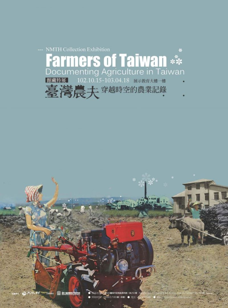 'Farmers of Taiwan' featuring agricultural milestones