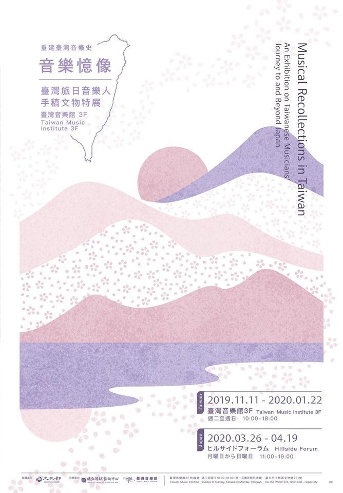 「台湾旅日音楽人手稿文物特展」 台日音楽文化交流を紹介する初の展覧会