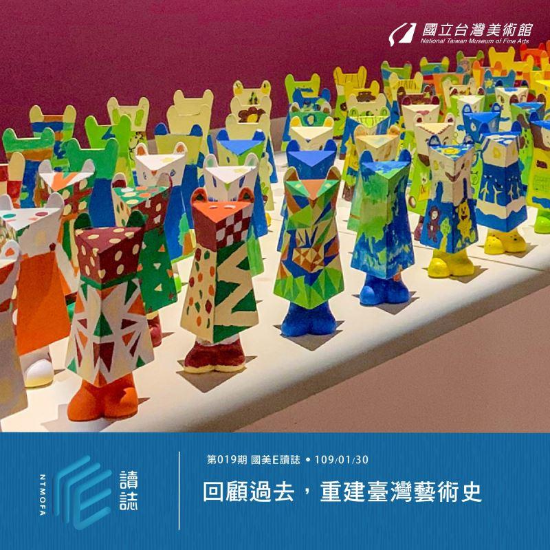 回顧過去,重建臺灣藝術史
