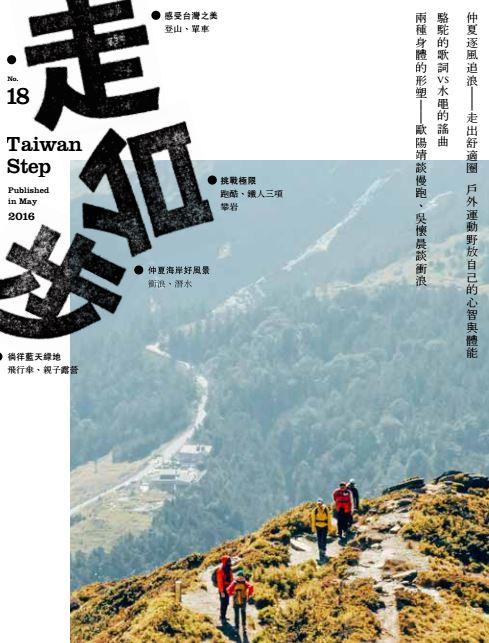 《走台步》免費台灣文化季刊-第18期出版