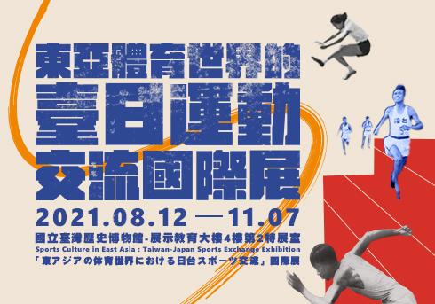 「東アジアの体育世界における日台スポーツ交流」国際展