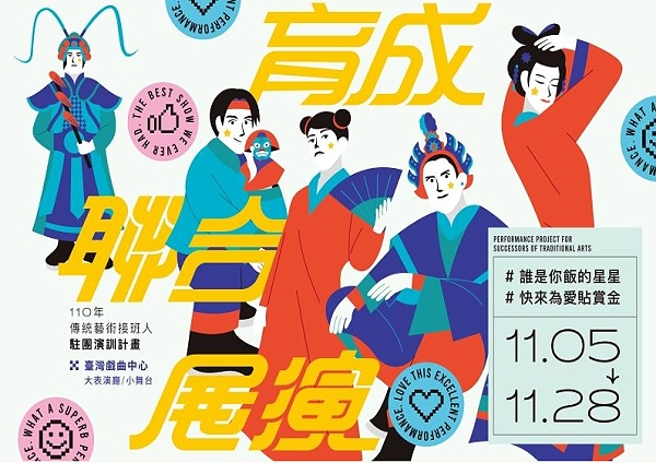 110年「傳統藝術接班人-駐團演訓計畫」育成聯合展演