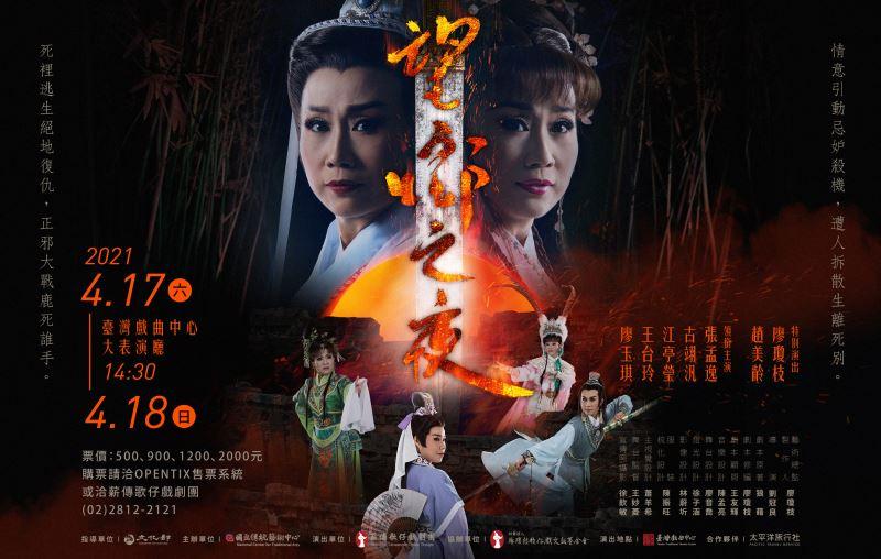 《望鄉之夜》薪傳歌仔戲劇團|202021 臺灣戲曲藝術節