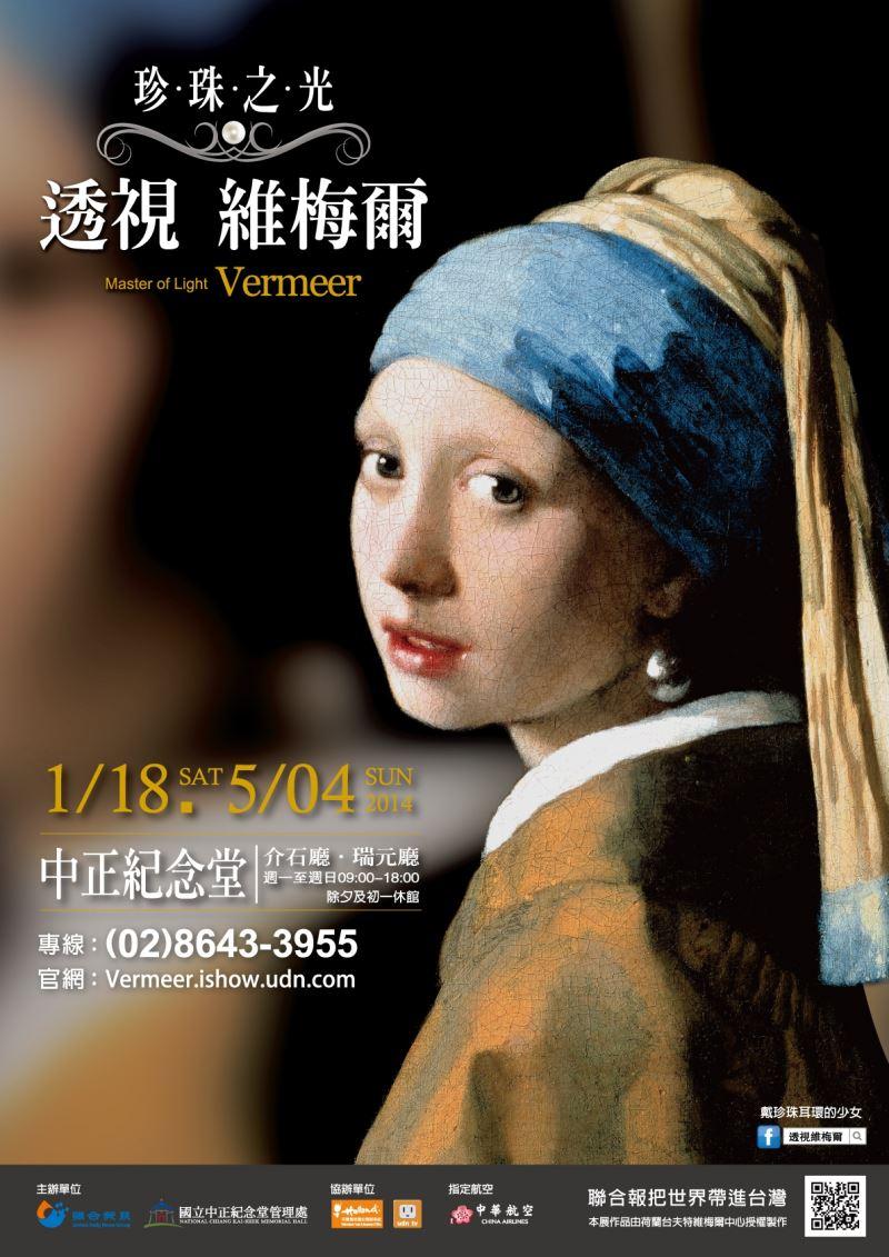 'Master of Light—Vermeer'