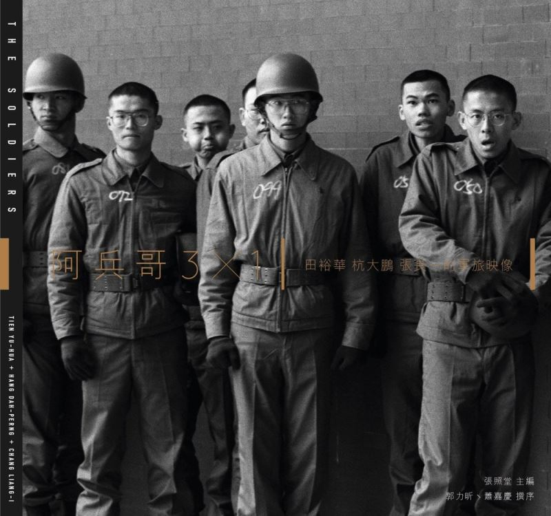 阿兵哥3x1 田裕華 杭大鵬 張良一的軍旅映象