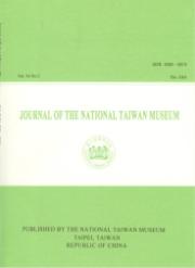 國立臺灣博物館半年刊54卷2期