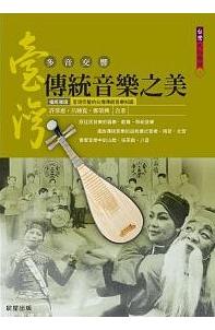 台灣傳統音樂之美