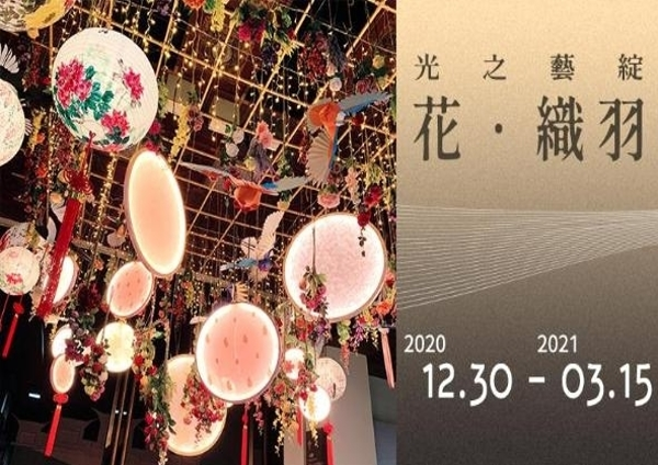 「光之藝綻 — 花.織羽」新春燈藝展