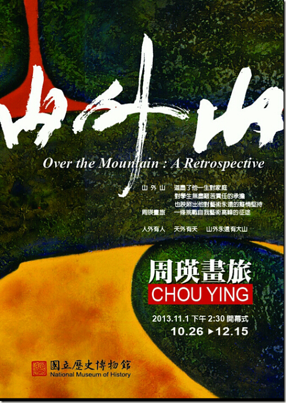 'Over the Mountain: A Retrospective of Chou Ying'